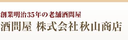 株式会社秋山商店